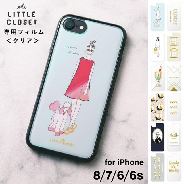 リトルクローゼット 専用フィルム クリア iPhone8...