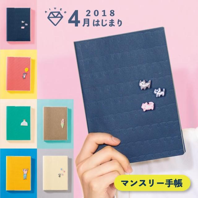 AIUEO 4月始まり手帳 マンスリー かわいい キャラ...