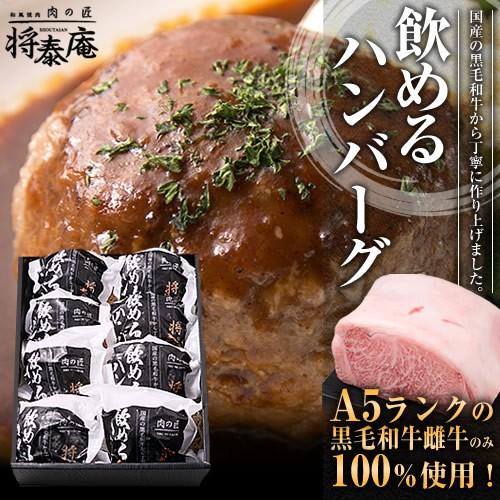 飲めるハンバーグ8個入り/肉/牛肉/黒毛和牛/ギフ...