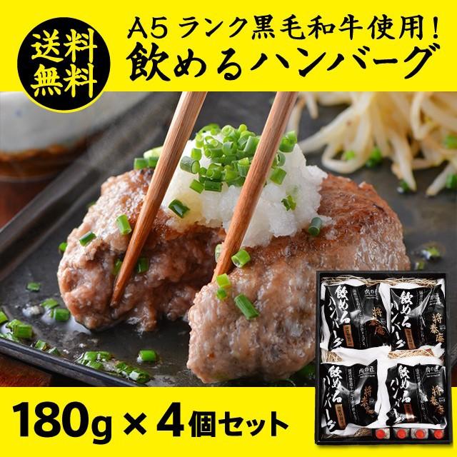 飲めるハンバーグ4個入り/ギフトセット/黒毛和牛/...