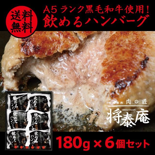 飲めるハンバーグ6個入り/牛肉/肉/黒毛和牛/送料...