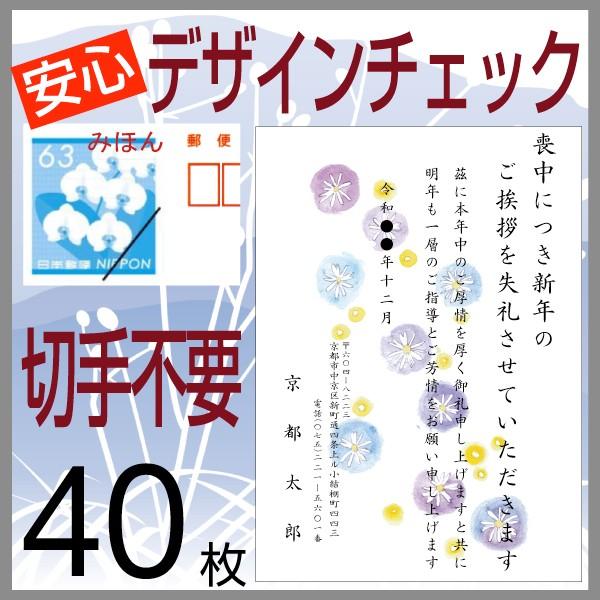 喪中はがき 印刷 40枚 切手はがき代込 安心原稿...