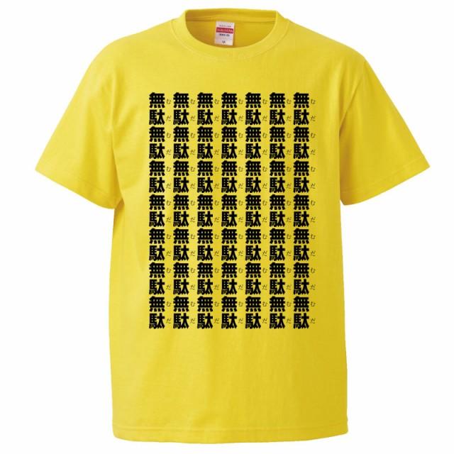 おもしろTシャツ 無駄無駄無駄無駄無駄無駄 ギフ...