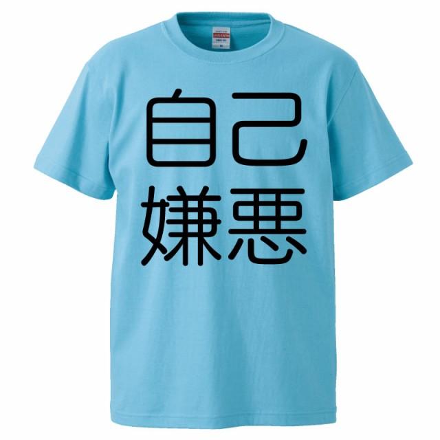 おもしろTシャツ 自己嫌悪 ギフト プレゼント 面...