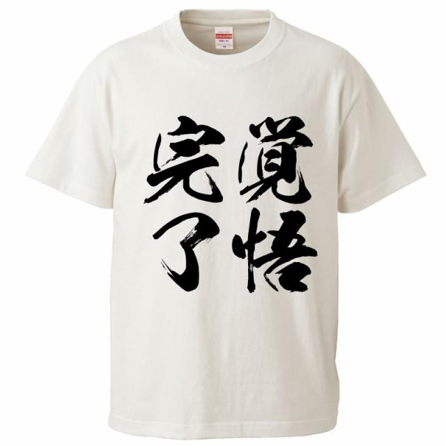 おもしろTシャツ 覚悟完了 ギフト プレゼント 面...
