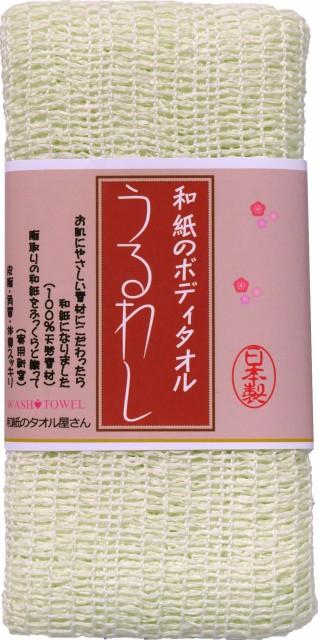 和紙のボディタオル 「うるわし」 :淡い若草色 ...