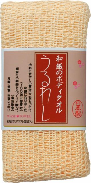 和紙のボディタオル 「うるわし」 :淡いオレンジ...