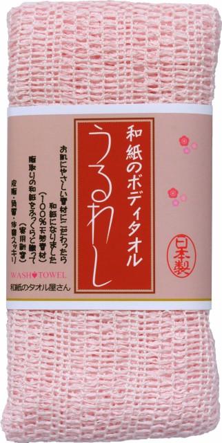 和紙のボディタオル 「うるわし」 :淡いピンク ...