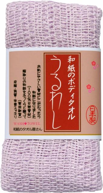 和紙のボディタオル 「うるわし」 :淡いパープル...