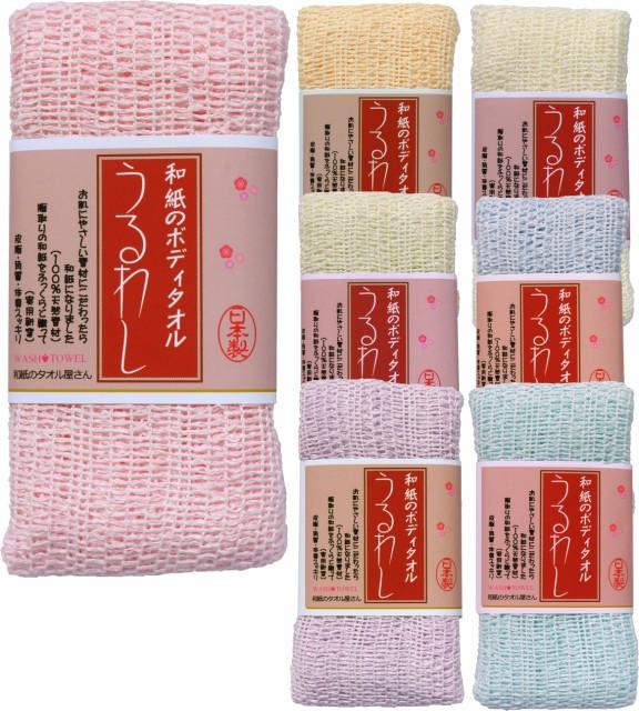 和紙のボディタオル 「うるわし」:人気の淡い色...