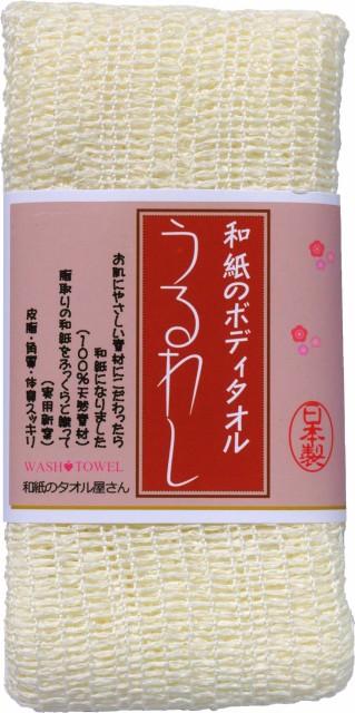 和紙のボディタオル 「うるわし」 :クリーム色 ...