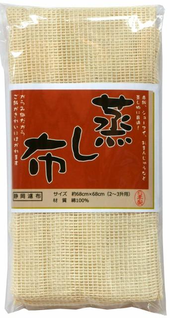 蒸し布・ふかし布・敷布 68×68cm (2~3升用) 綿...