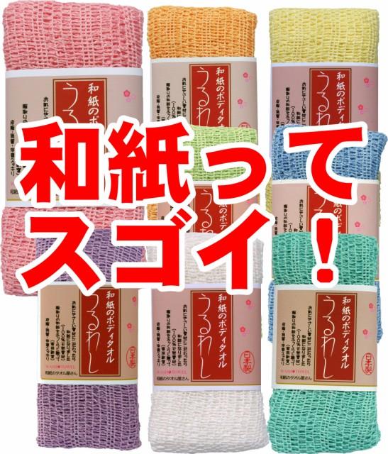 和紙のボディタオル 「うるわし」:定番カラー8...