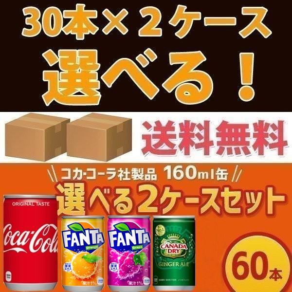 コカ・コーラ社製品 160ml缶 30本入り よりどり 2...