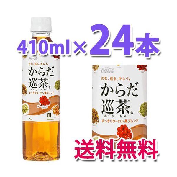 コカ・コーラ社製品 からだ巡茶410mlPET 1ケース ...