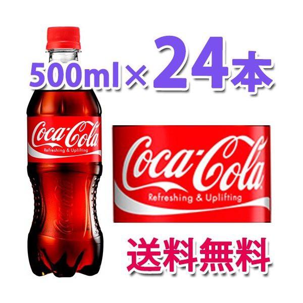 コカ・コーラ社製品 コカ・コーラ500mlPET 1ケー...
