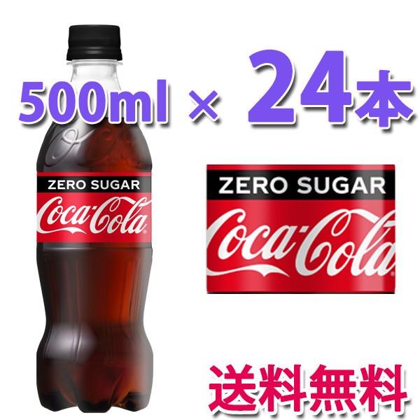 コカ・コーラ社製品 コカ・コーラゼロシュガー500...