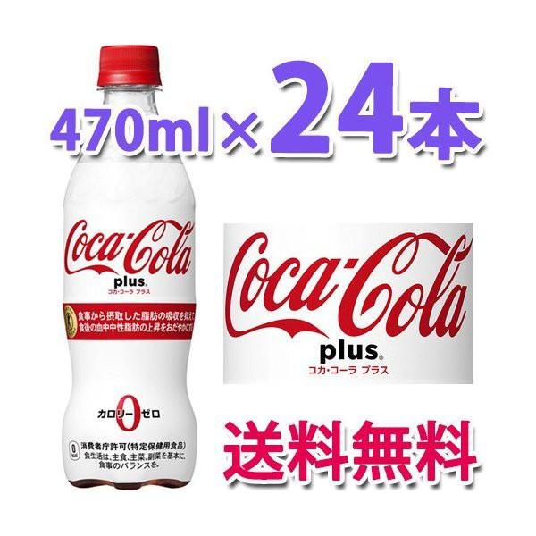 コカ・コーラ社製品 コカ・コーラプラス 470mlPET...