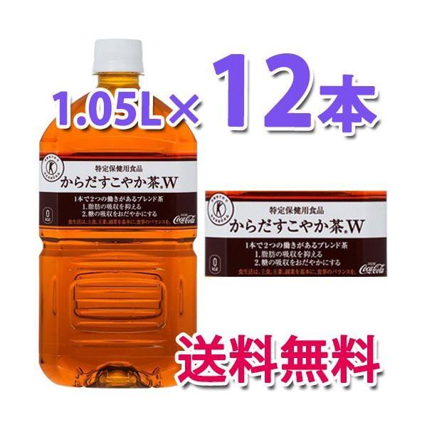 コカ・コーラ社製品 からだすこやか茶W 1050mlPET...