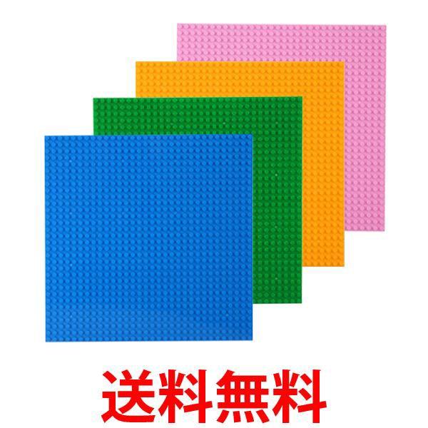 LEGO ブロック 基礎版 土台 ベースプレート 4色 4...