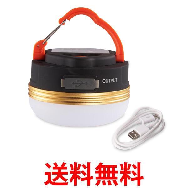 ◆3ヶ月保証付き◆ LEDランタン ランタン LED 充...