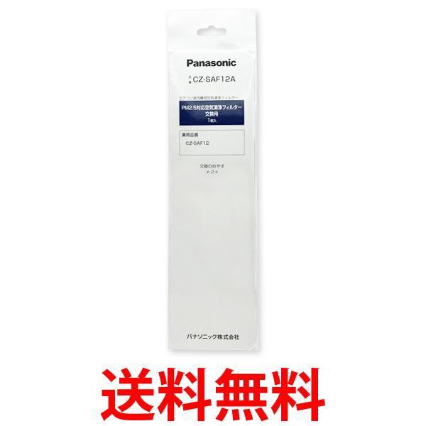 Panasonic CZ-SAF12A パナソニック エアコン用 交...