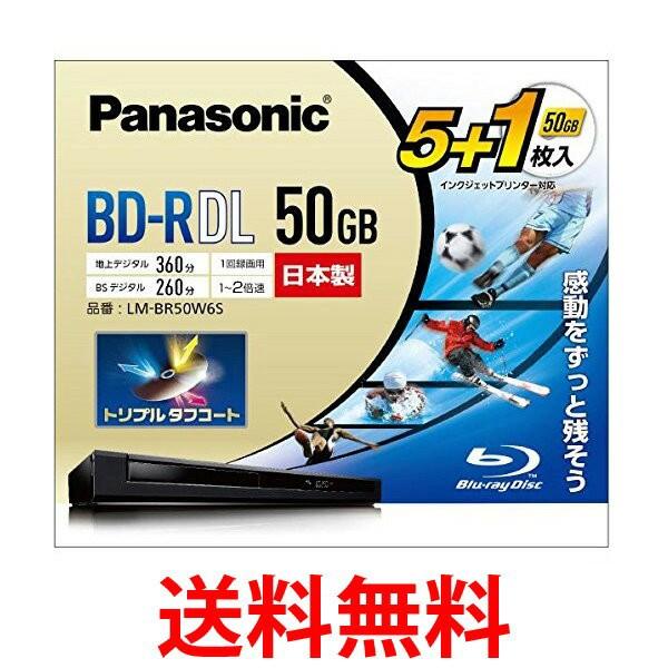 Panasonic LM-BR50W6S パナソニック 2倍速 ブルー...
