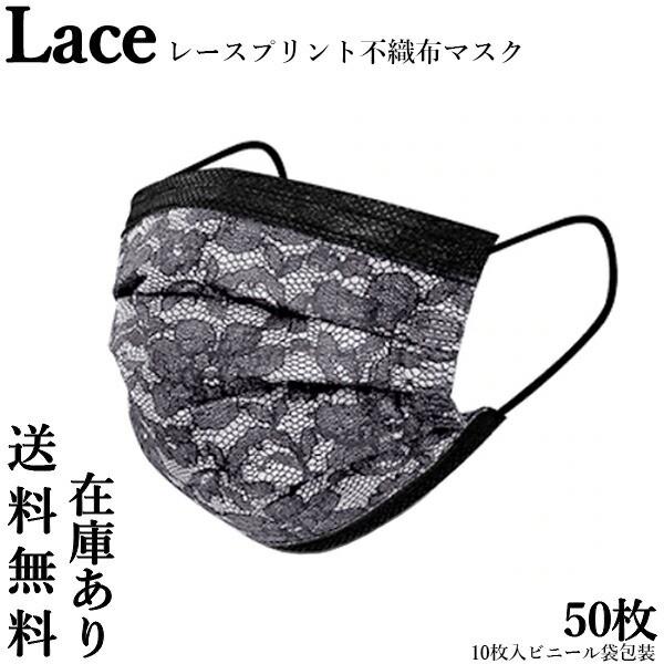 マスク 黒 ブラック 50枚 50枚入り レースマスク 不織布 3層 おしゃれ かわいい プリーツタイプ 立体 ウイルス対策 在庫あり 送料無料