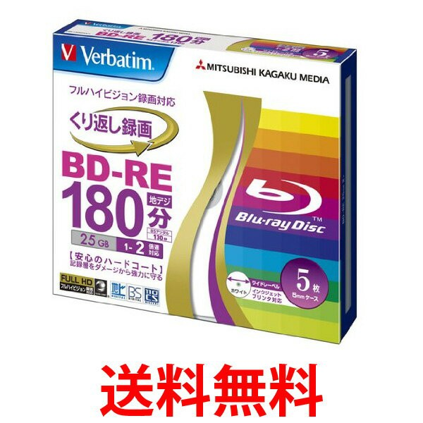 三菱化学メディア Verbatim BD-RE (ハードコート...