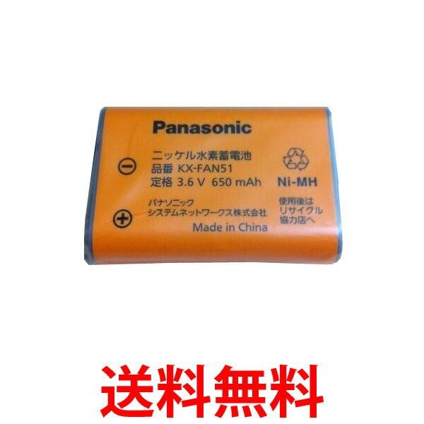 Panasonic KX-FAN51 パナソニック KXFAN51 コード...