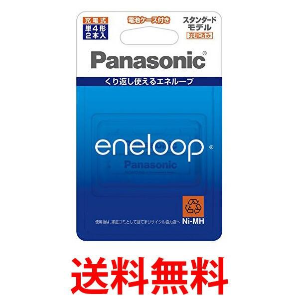 エネループ 単4形充電池 2本パック BK-4MCC/2C パ...