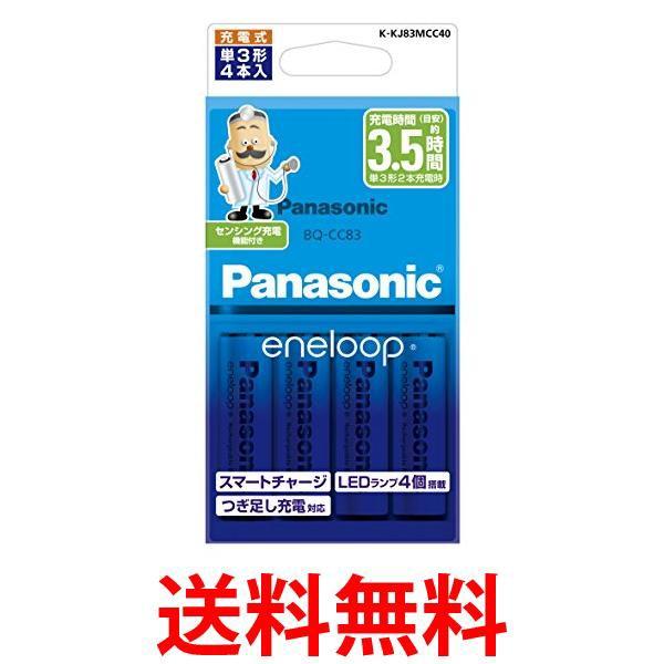 パナソニック K-KJ83MCC40 充電器セット 単3形充...
