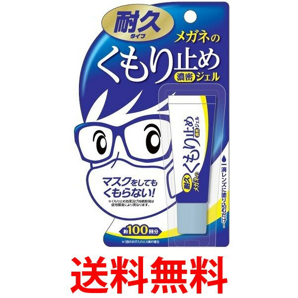メガネのくもり止め 濃密ジェル 耐久タイプ 10g ソフト99コーポレーション 送料無料