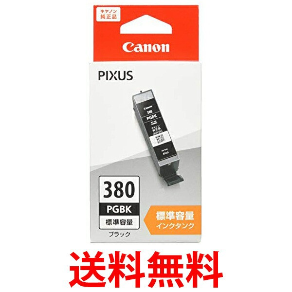 Canon インクタンク BCI-380PGBK キヤノン 純正 ...