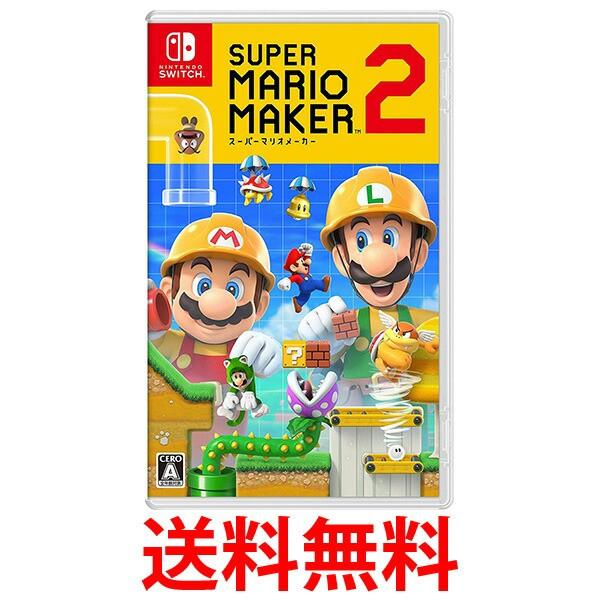 スーパーマリオメーカー 2 -Switch 送料無料