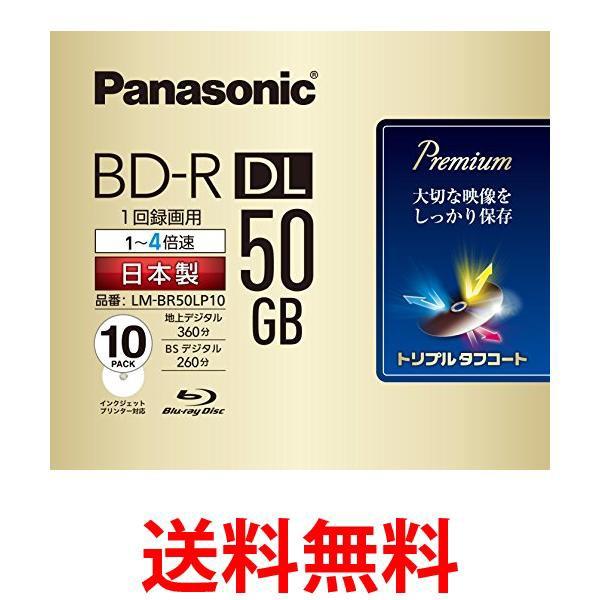 パナソニック LM-BR50LP10 録画用 BD-R DL 片面2...