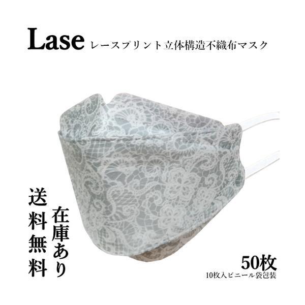レースマスク マスク レース ホワイト 50枚 メイ...