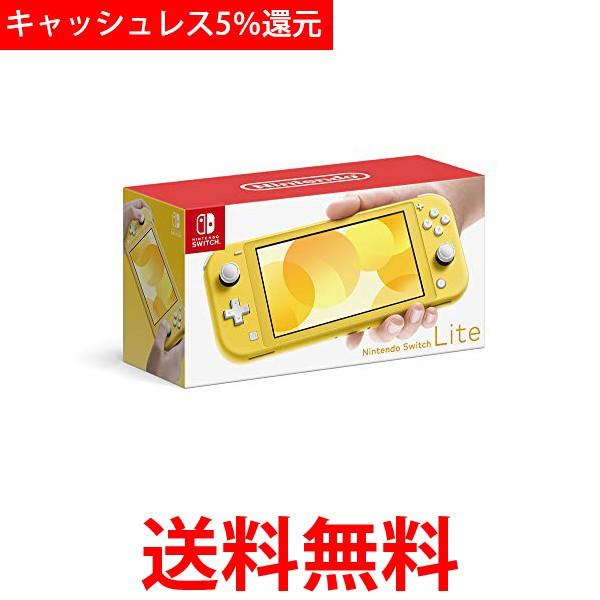 Nintendo Switch Lite イエロー 送料無料