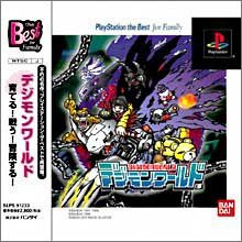 デジモンワールド PlayStation the Best for Fami...