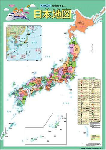 学習ポスター 日本地図(中古品)