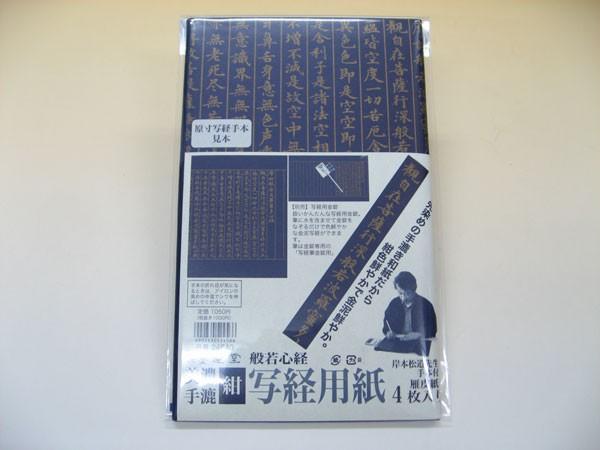 写経用紙 濃紺4枚