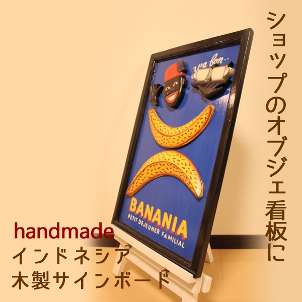 木製サインボード BANANIA インテリア 壁 おしゃ...
