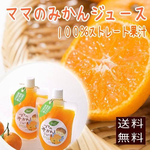 ママのみかんジュース 果汁100% 210g(約2...