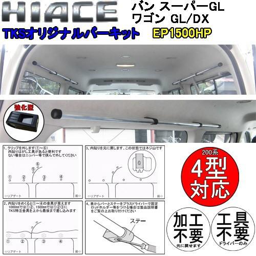 本州、四国送料無料 ハイエース200系 バン:スーパ...