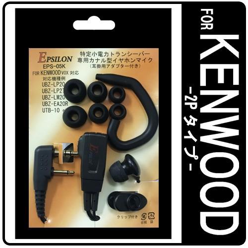 KENWOOD ケンウッド用 特定小電力トランシーバー...