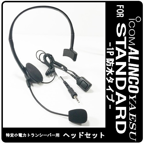 STANDARD/ICOM/ALINCO/スタンダード/アイコム/ア...