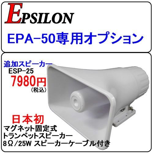 車載用 拡声器 業務仕様 ハイパワー25W EPSILON E...