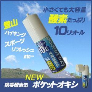 ユニコム 携帯酸素缶 NEW ポケットオキシ POX04 P...