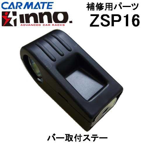 カーメイト INNO ロッドホルダー用 補修部品 ZSP1...