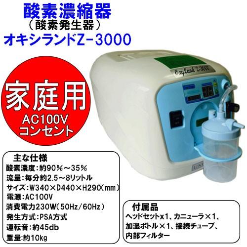 ユニコム 酸素濃縮器 酸素発生器 オキシランド Z...